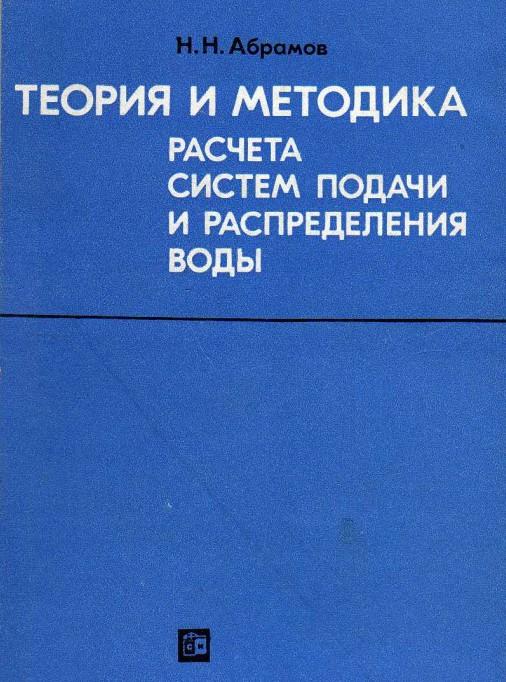 Теория и методика расчета систем подачи и распределения воды